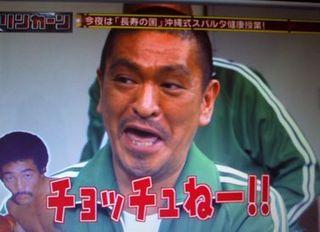 ちょっちゅねー松本.JPG
