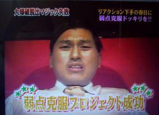 春日ドッキリ.JPG